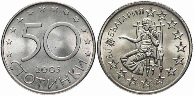 Памятные 50 стотинок, посвященные вхождению Болгарии в Европейский союз