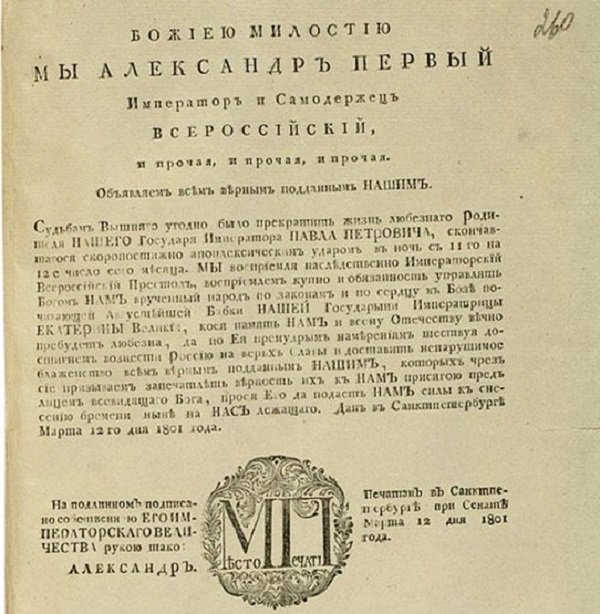 Манифест о вступлении на престол императора Александра I. 12 марта 1801 года
