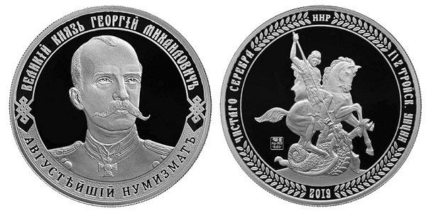 Медаль, выпущенная в память августейшего нумизмата Георгия Романова. СПМД. 2019 год
