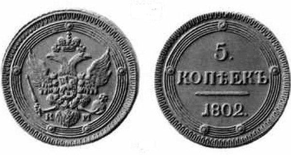 Пятак-кольцевик. 1802 год. К.М. Сузунский монетный двор