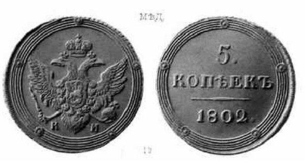 Пятак-кольцевик второго типа. 1802 год. К.М. Сузунский монетный двор