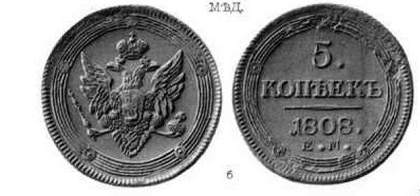 Пятак-кольцевик. 1808 год. Е.М. Екатеринбургский монетный двор
