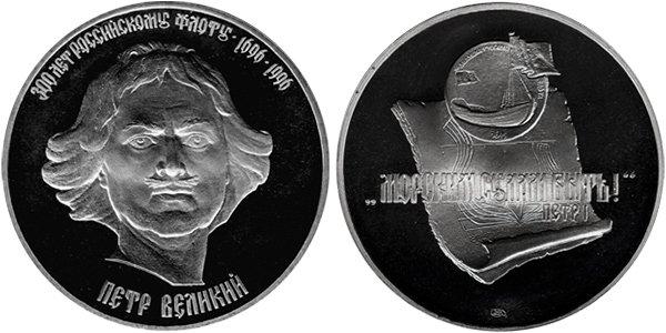 Настольная медаль «300 лет российскому флоту. Петр I Великий», 1996 год