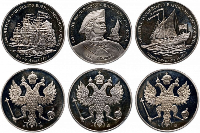 Набор из 3-х медалей «300-летие Российского военно-морского флота», 1993 год