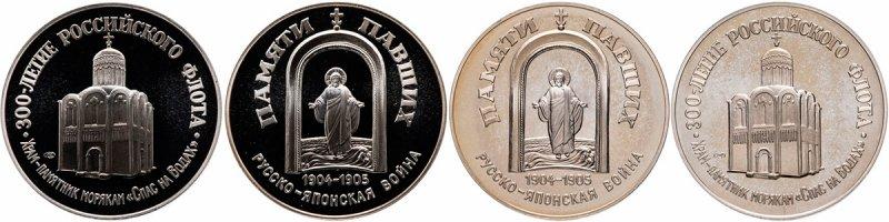 Медаль «300-летие российского флота. Храм-памятник морякам Спас на Водах», 1996 год