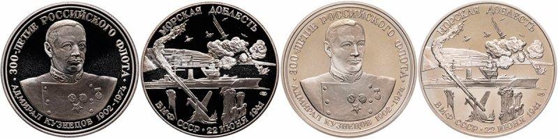 Памятная медаль «300-летие российского флота. Адмирал Кузнецов», 1996 год