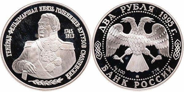 2 рубля «250-летие со дня рождения М.И. Кутузова», 1995 год