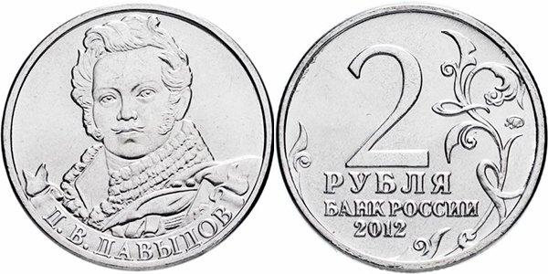 2 рубля «Д.В. Давыдов», ММД, 2012 год