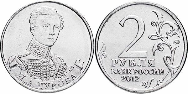 2 рубля «Н.А. Дурова», 2012 год