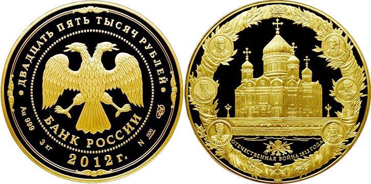 25000 рублей 2012 года СПМД «Храм Христа Спасителя»
