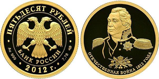 50 рублей 2012 СПМД «Кутузов»
