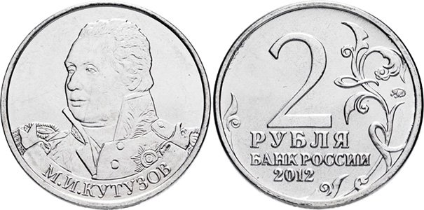2 рубля «М.И. Кутузов», ММД, 2012 год