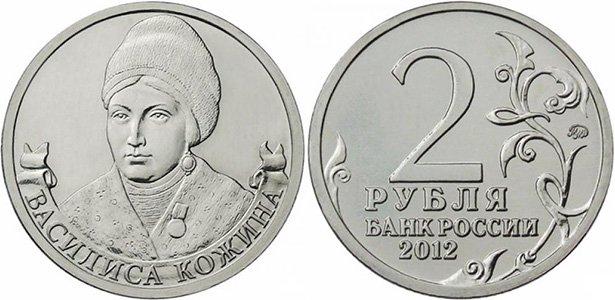 2 рубля «Василиса Кожина», ММД, 2012 год