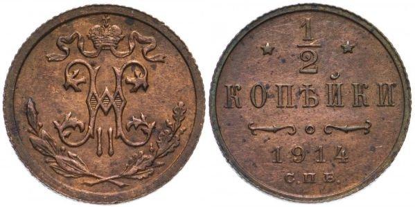 1/2 копейки 1914 года