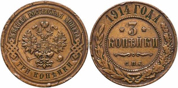 3 копейки 1914 года