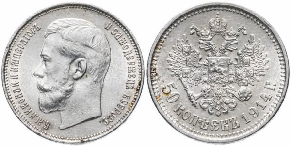 50 копеек 1914 года