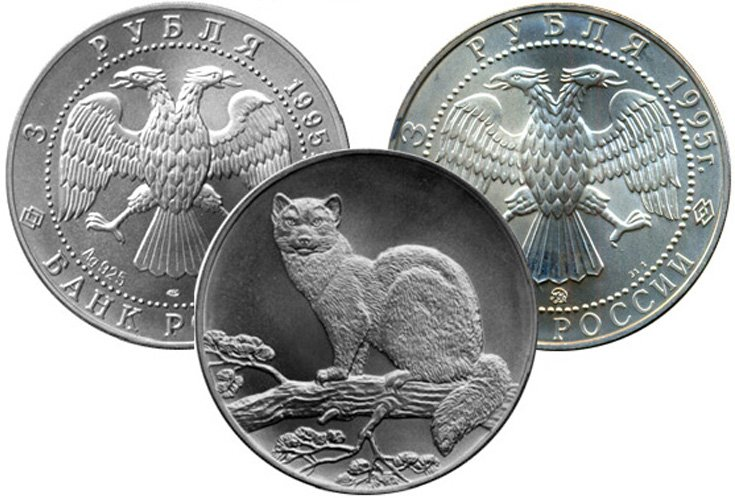 3 рубля 1995 года «Соболь». Реверс (в центре) и аверс ЛМД (слева) и ММД (справа)