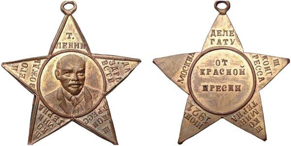 Знак «Делегату III конгресса Коминтерна от Красной Пресни»