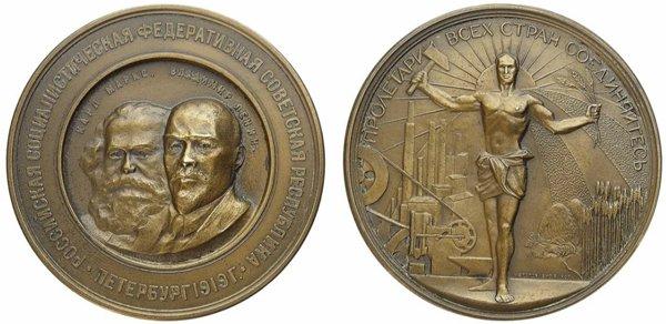Настольная медаль «В память Второй годовщины Великой Октябрьской социалистической революции»