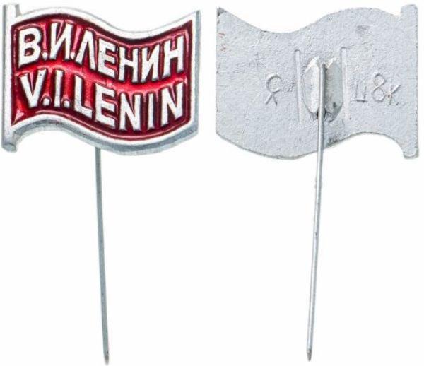 Значок в форме флага, СССР 1967 год, Ленин, иголка