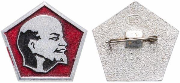 Значок пятиугольный, СССР, 1977 год, Ленин, булавка