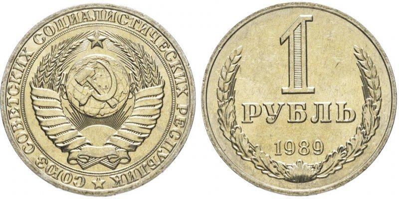 Герб СССР на аверсе