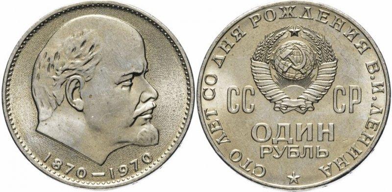 Портретная юбилейная монета СССР