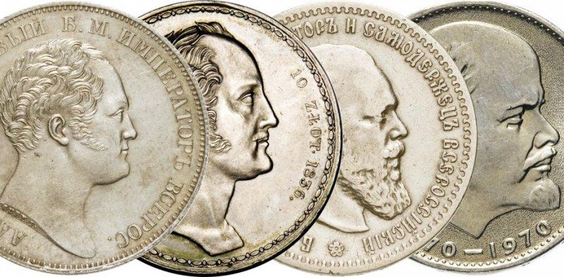 Аверсы памятных царских монет в сравнении с юбилейным рублём СССР