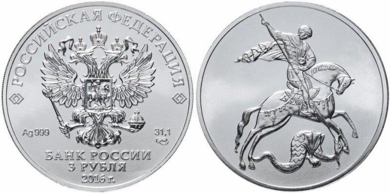 """3 рубля """"Георгий Победоносец"""" (""""орёл"""" - аверс, """"копьё"""" - реверс)"""