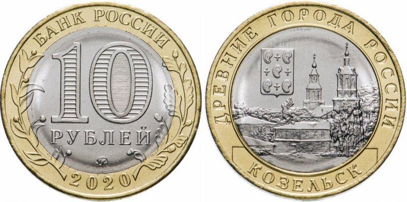 """10 рублей 2020 года """"Козельск"""" (серия ДГР)"""