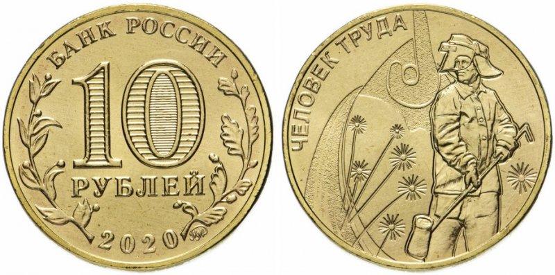 "10 рублей 2020 года ""Металлург"" (серия ""Люди труда"")"