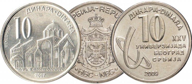 Обиходные и памятно-оборотные 10 динаров Сербии. Аверс (слева и справа) и реверс (в центре)