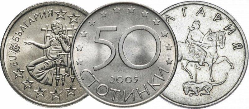 Памятно-оборотные и обиходные 50 стотинок Болгарии. Реверс (слева и справа) и аверс (в центре)