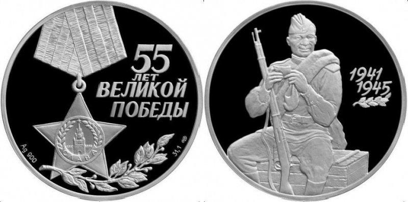 Серебряные 3 рубля 2000 года
