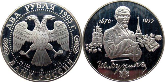 2 рубля 1995 года «125-летие со дня рождения И.А. Бунина» (фото)