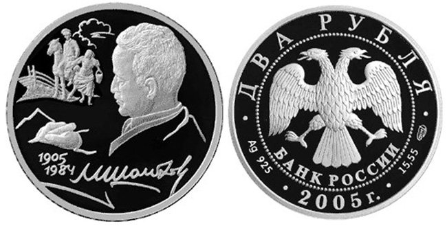 2 рубля 2005 года (Шолохов)