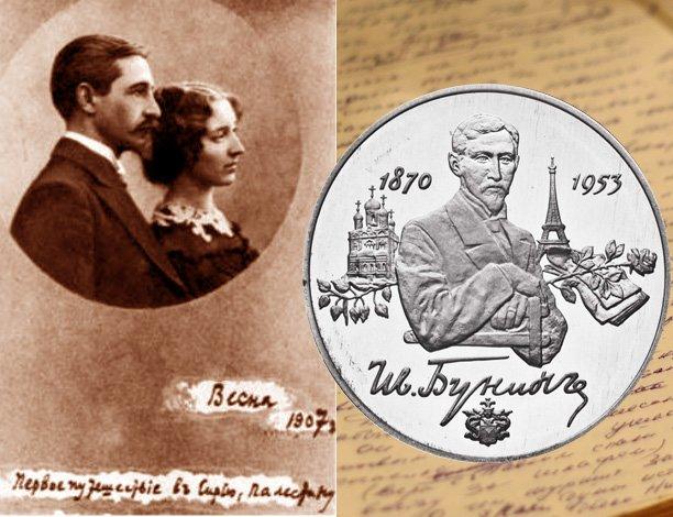 Бунин на фотографии и на монете