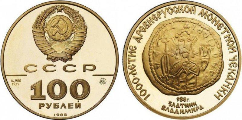 100 рублей 1988 года (золото)