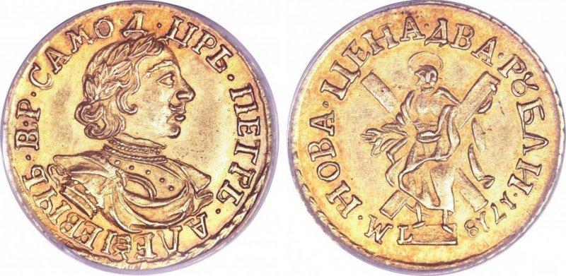 2 рубля 1718 года (золото)