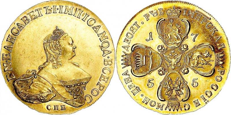 10 рублей 1755
