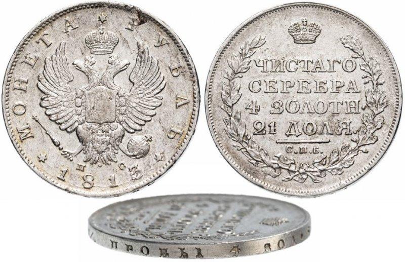 Серебряный рубль Александра I