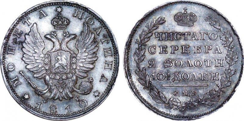 Серебряная полтина Александра I