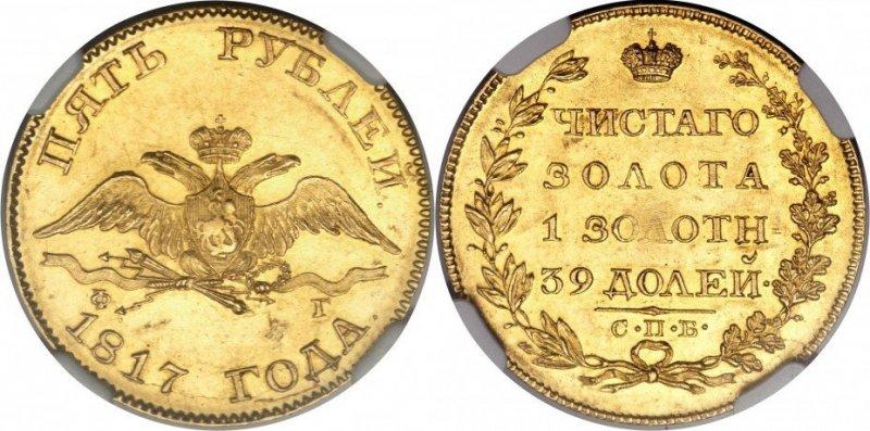 Золотая монета Александра I