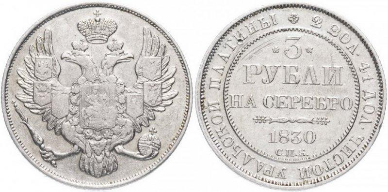 Платиновая монета Николая I