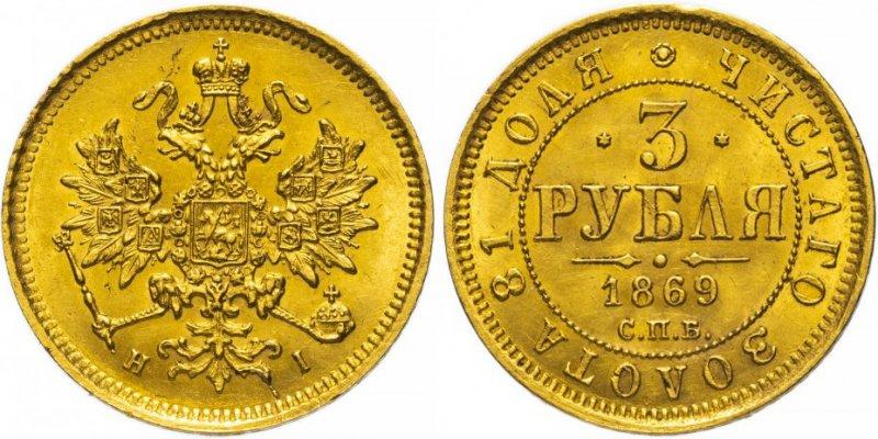 Золотые 3 рубля