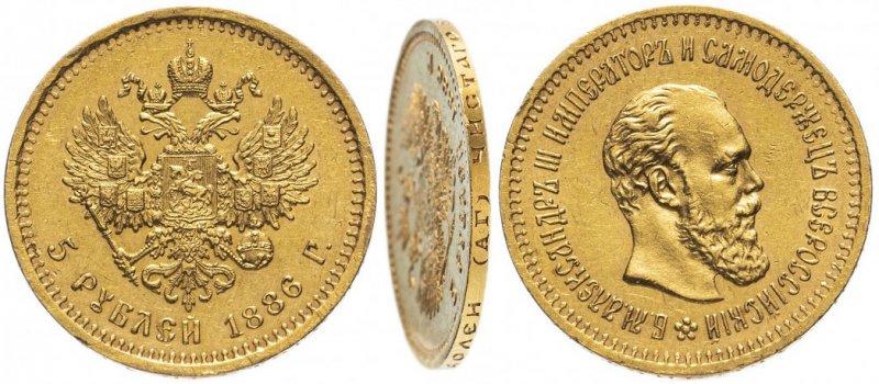 Золотая монета Александра II