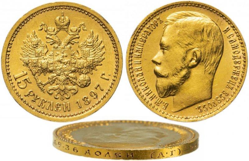Золотая монета Николая II