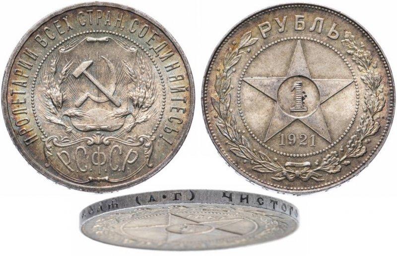Серебряный рубль 1922 года