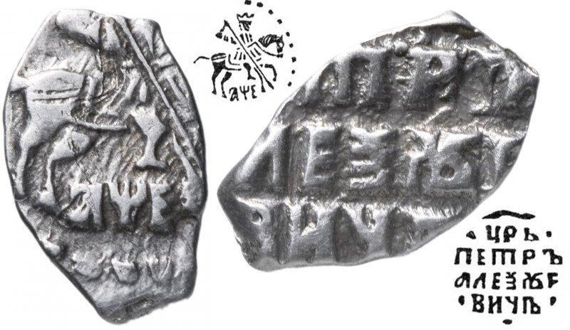 Серебряная копейка 1705 года