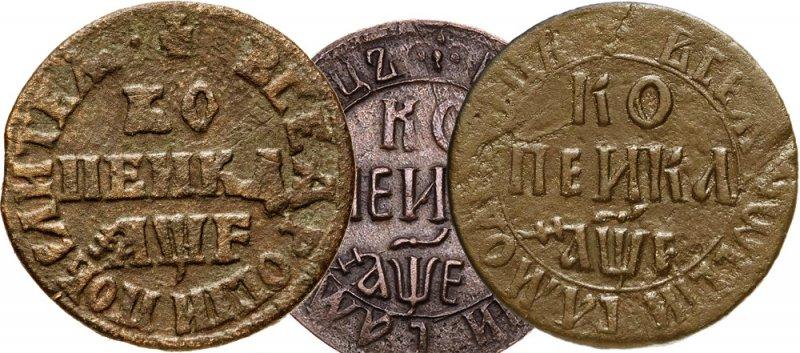 """Буква """"F"""" на кадашёвской (слева) и набережной копейке (справа). В центре монета с правильным написанием буквы """"Е"""""""